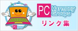 PCハーモニーグループ リンク集
